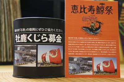 恵比寿鯨祭で復興途中の石巻を応援できないか?
