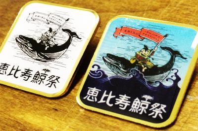 本日12日より恵比寿鯨祭スタンプラリー開始!!