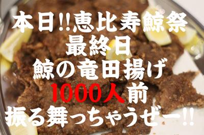 本日!!恵比寿鯨祭フィナーレでございます!!